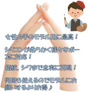 hand manekin